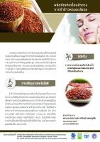 Poster_เครื่องสำอางจากรำข้าวหอมมะลิแดง_(ปี61) - Copy.jpg