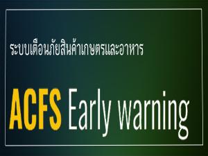 สถานการณ์การค้าเกษตรไทย - FTA ต่าง ๆ ครึ่งปีแรก 25...