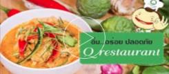Q restaurant ร้�